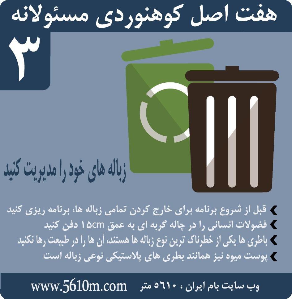 کوهنوردی مسئولانه - زباله های خود را مدیریت کنید